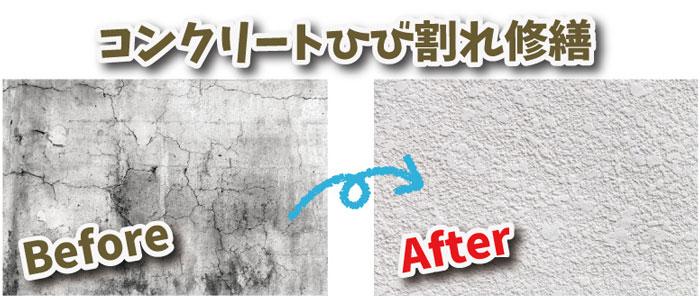 コンクリートひび割れ修繕