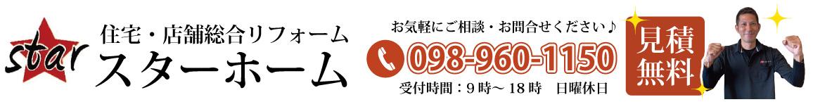 【読谷リフォーム】スターホーム