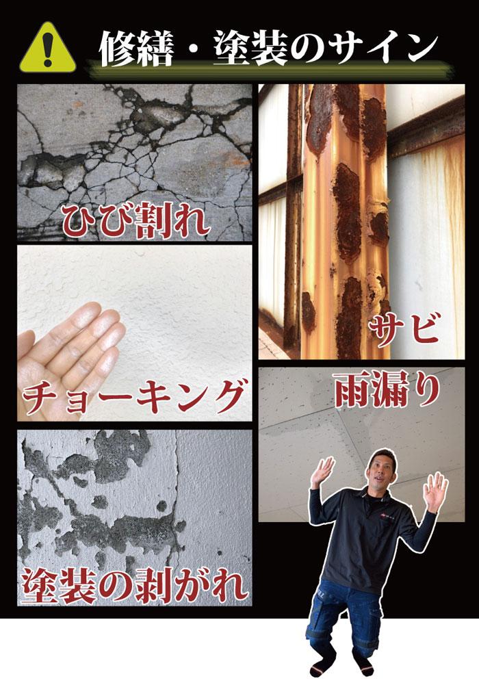 修繕、塗装のサイン