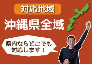 沖縄県全域対応